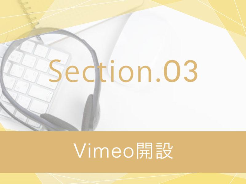 Vimeo開設